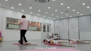 동탄 COVE 코브한예종무용 -초등발레 매트운동