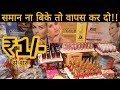 Wholesale Cosmetics Market In Sadar Bazar | starting@rs0.25 | Delhi wholesale market