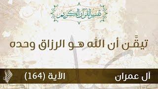 تيقَّن أن الله هو الرزاق وحده - د.محمد خير الشعال