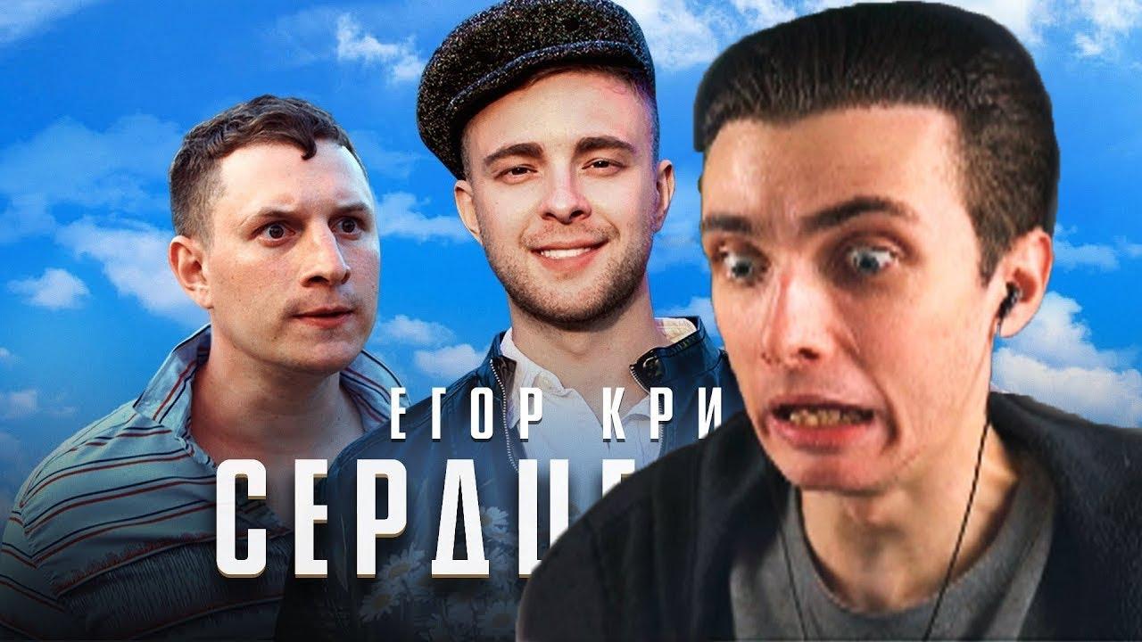 Реакция Хесуса на Егор Крид - Сердцеедка (Премьера клипа, 2019)