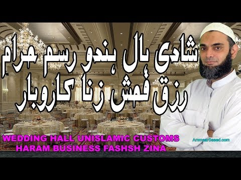 un-islamic-customs-wedding-hall-marriage-banquet-haram-fahsh-zina-free-gender-mixing-ammaar-saeed