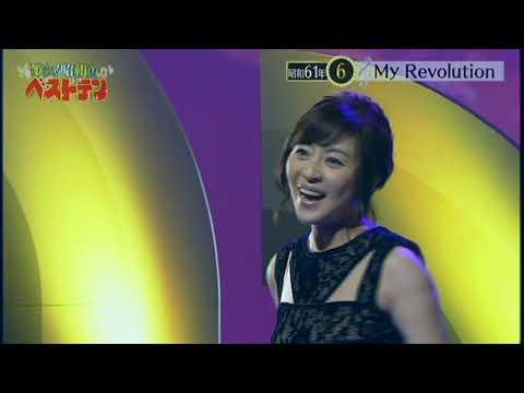松本明子 My Revolution