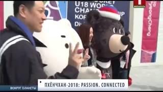 Южная Корея готовится к проведению Олимпиады. Вокруг планеты