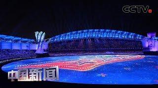 [中国新闻] 第七届世界军人运动会开幕式在武汉体育中心举行 | CCTV中文国际