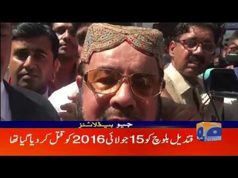 Geo Headlines  01 PM | Qandeel Baloch qatal case 27th September 2019