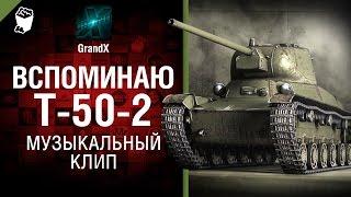 Вспоминаю Т-50-2 - музыкальный клип от GrandX [World of Tanks]