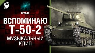 ��������� �-50-2 - ����������� ���� �� GrandX [World of Tanks]