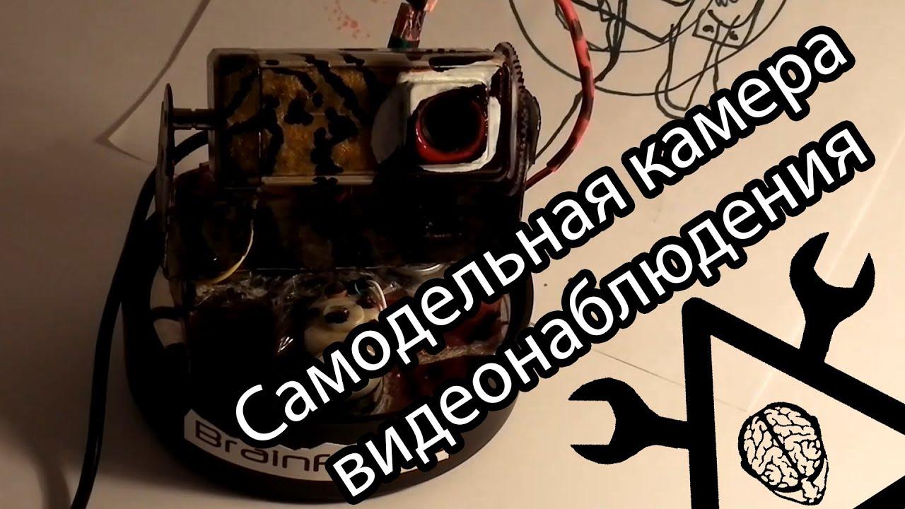 Как сделать камеру для видеонаблюдения из веб камеры 438
