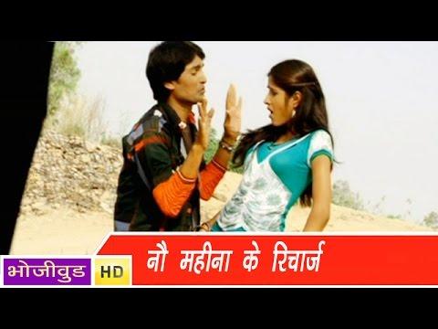 HD नौ महीने के रिचार्ज | 9 Mahina Ke Recharge | Rangeela Babu | Bhojpuri Hot Song 2015
