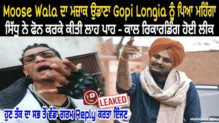 ਠੋਕਤੀ ਮੰਜੀ ! Sidhu Call Recording To Gopi Longia | Sidhu Moose Wala Reply To Gopi Longia