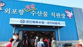 외포항 젓갈 수산물 직판장