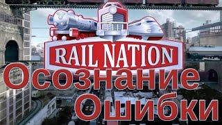 Rail Nation: Осознание ошибки