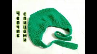 чепчик спицами ,самый простой способ вязания/Для начинающих Мастер Класс!