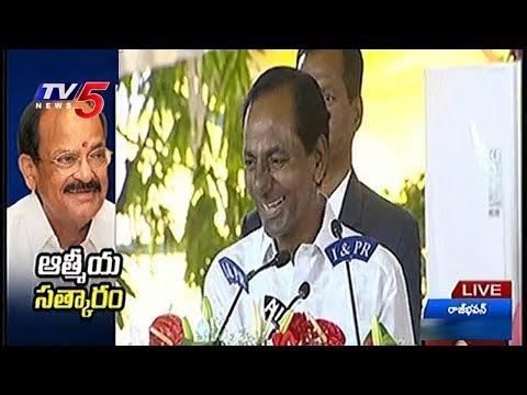 వెంకయ్య భారతదేశంలోనే అద్భుతమైన వక్త !! | CM KCR Speech | Civil Honor to Venkaiah Naidu | TV5 News