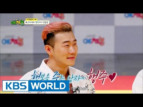 Celebrity Judo Competition [Cool Kiz on the Block / 2016.08.30]