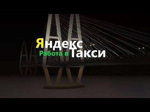 Работа в Яндекс.Такси | MTA Province