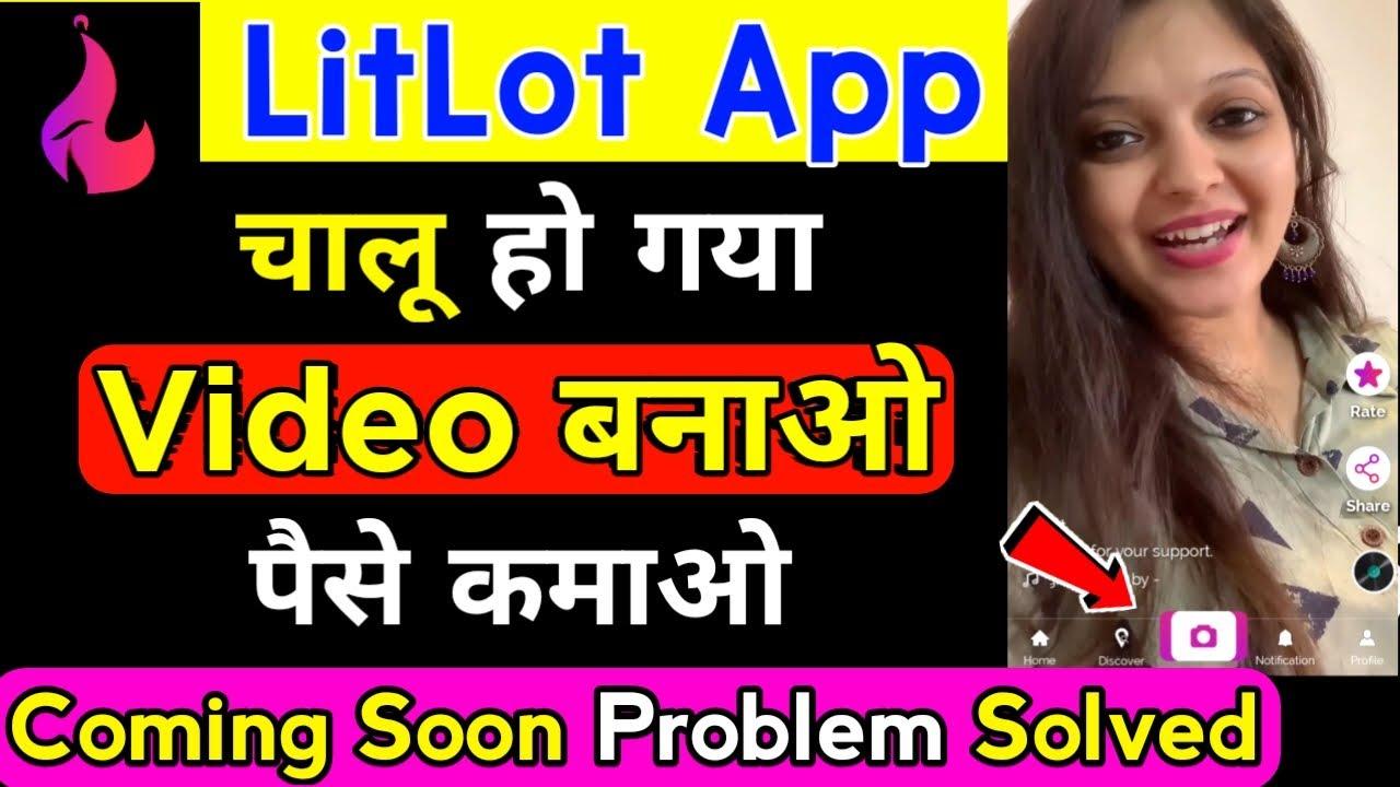 Litlot app kaise use kare | litlot app kaise chalu kare | All problem solve