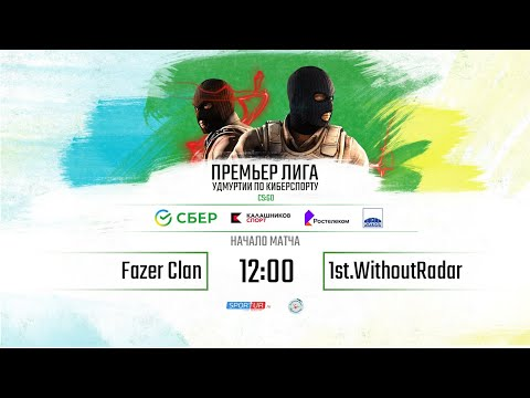 Первый тур Премьер Лиги по CS:GO 08.11.20