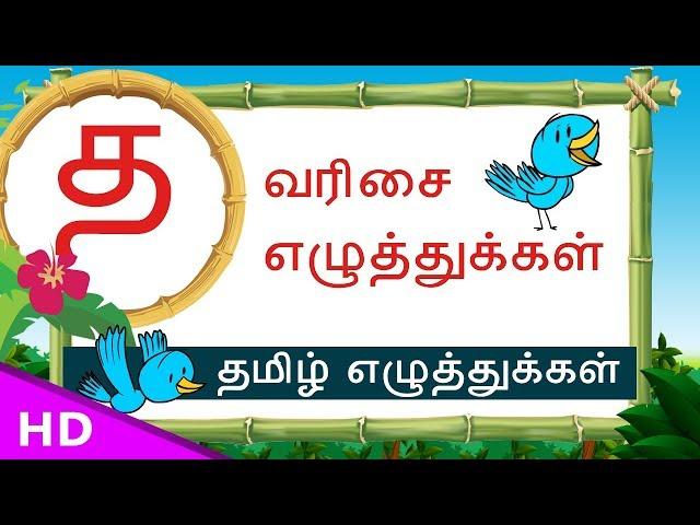 Tha Thaa  Varisai sorkal – Basic Tamil letters Set – uirmai eluthukal – KidsTv Sirukathaigal