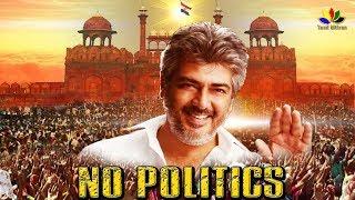 அரசியல் வேண்டாம் அஜித்தே போதும் | Thala Ajith's Politics View | Suseenthiran About Ajith | #Thala