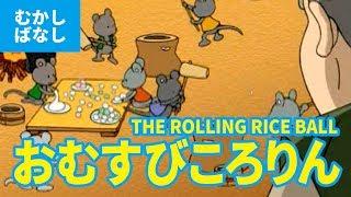 おむすびころりん(日本語版)アニメ日本の昔ばなし/日本語学習/OMUSUBI KORORIN - THE ROLLING RICE BALL (JAPANESE)