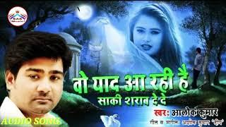 Wo Yaad Aarahi Hai Saki Sharab De De Singer Alok Kumar Love Story 2019