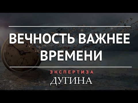 Александр Дугин. То, что будет существовать после конца мира