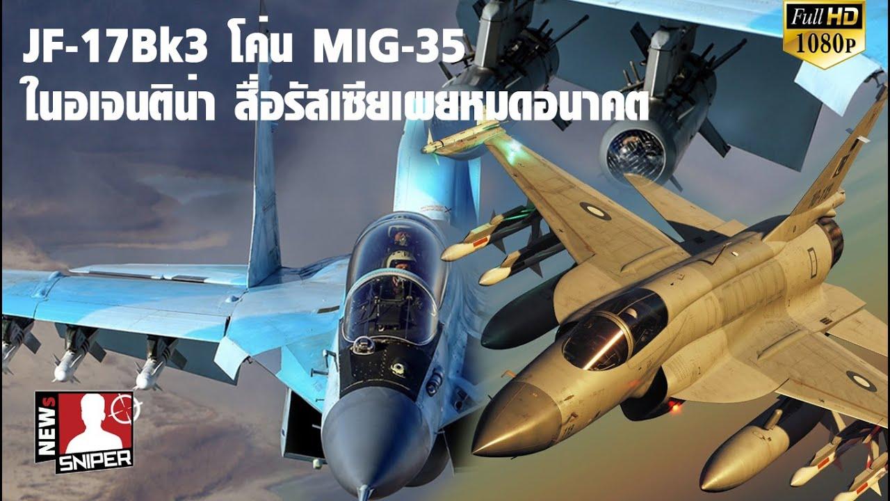 Download MIG-35 อนาคตดับวูบหมดอนาคต JF-17 โค่นร่วงในอเจนติน่า