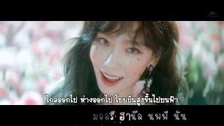 [Karaoke Thaisub] Make Me Love You - TAEYEON