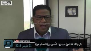 فيديو | داكر عبداللاه: قلة التمويل سبب عزوف المُصنعين عن إنشاء مصانع تحويلية