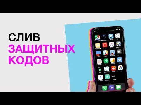 Самый масштабный слив кодов iPhone. Российский терминатор вслед за Tesla. Суперкомпьютер на Блокчейн