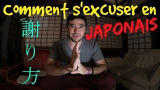 S'EXCUSER EN JAPONAIS Les expressions à savoir !! 謝り方 thumbnail