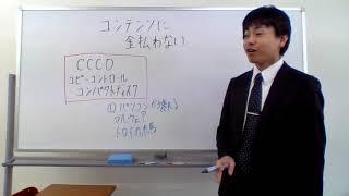 コンテンツに金払わない CCCD コピーコントロールCD