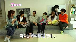 We Got Married, #12, 20121006 Video