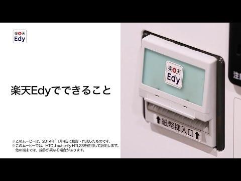 【楽天Edy】楽天Edyでできること