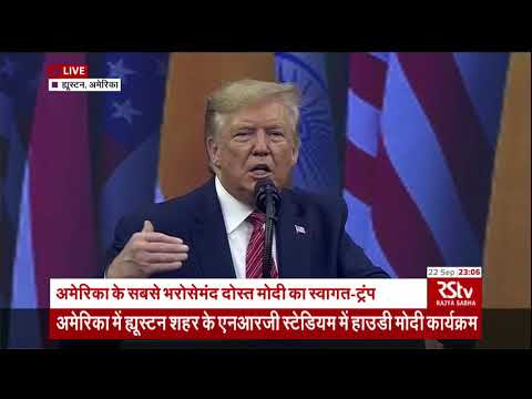 US President Donald Trump's Speech | Howdy Modi Event
