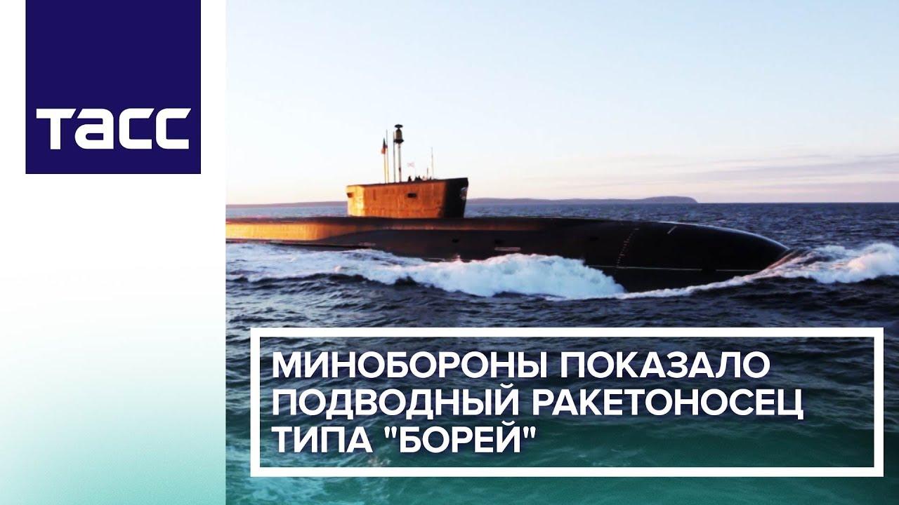 Испытания подводного ракетоносца типа «Борей»