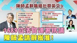 約詢法官惹議? 1689位法官連署抗議 陳師孟請辭獲准! 國民大會 202001120 (2/4)