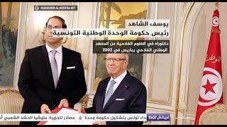 يوسف الشاهد.. رئيس حكومة الوحدة الوطنية التونسية