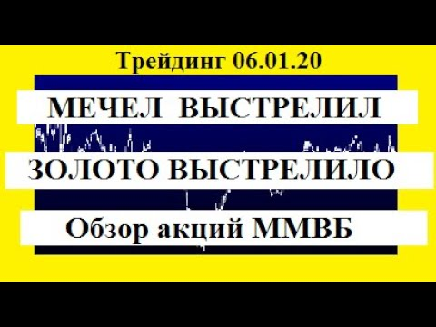 МЕЧЕЛ ВЫСТРЕЛИЛ. ММВБ: Газпром, Сбер, ВТБ, Лукойл, ГМК,Северсталь, РусГидро/ЗОЛОТО/НЕФТЬ/ДОЛЛАР/ЕВРО