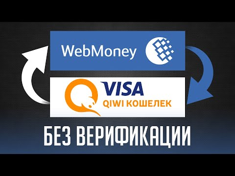Как Перевести Деньги с Webmoney на Qiwi (2021) Без Верификации за 5 Минут — ДАРКНЕТ