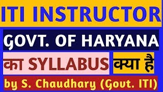 SYLLABUS OF ITI INSTRUCTOR IN HARYANA GOVERNMENT, HSSC SYLLABUS BY SATISH