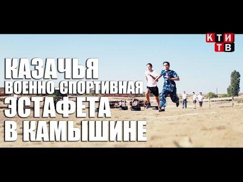 2015-09-26 Казачья военно-спортивная эстафета в Камышине [КТИ-ТВ]