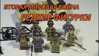 Лего война (ВОВ) фигурки с Алиэкспресс