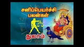 Sani Peyarchi Palangal Thulam Rasi Libra Sign சனிப்பெயர்ச்சி பலன்கள் துலாம் ராசி