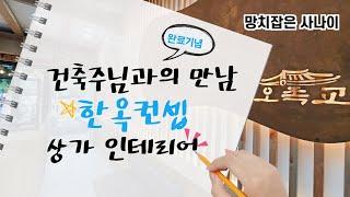 건축주님과의 만남 / 금천구 시흥동 족발집