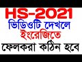 HS English Suggestion 2021  // Class 12 English Suggestion 2021