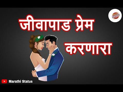 जीवापाड प्रेम करणारा   Marathi Love Stories   Marathi WhatsApp status   Shubh Love Stories
