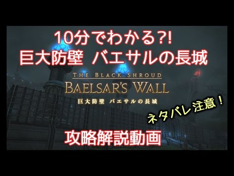 FF14 10分でわかる?!巨大防壁 バエサルの長城 攻略解説動画【BGMonly】