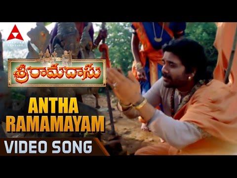 Antha Ramamayam Video Song    Sri Ramadasu Video Songs    Nagarjuna, Sneha